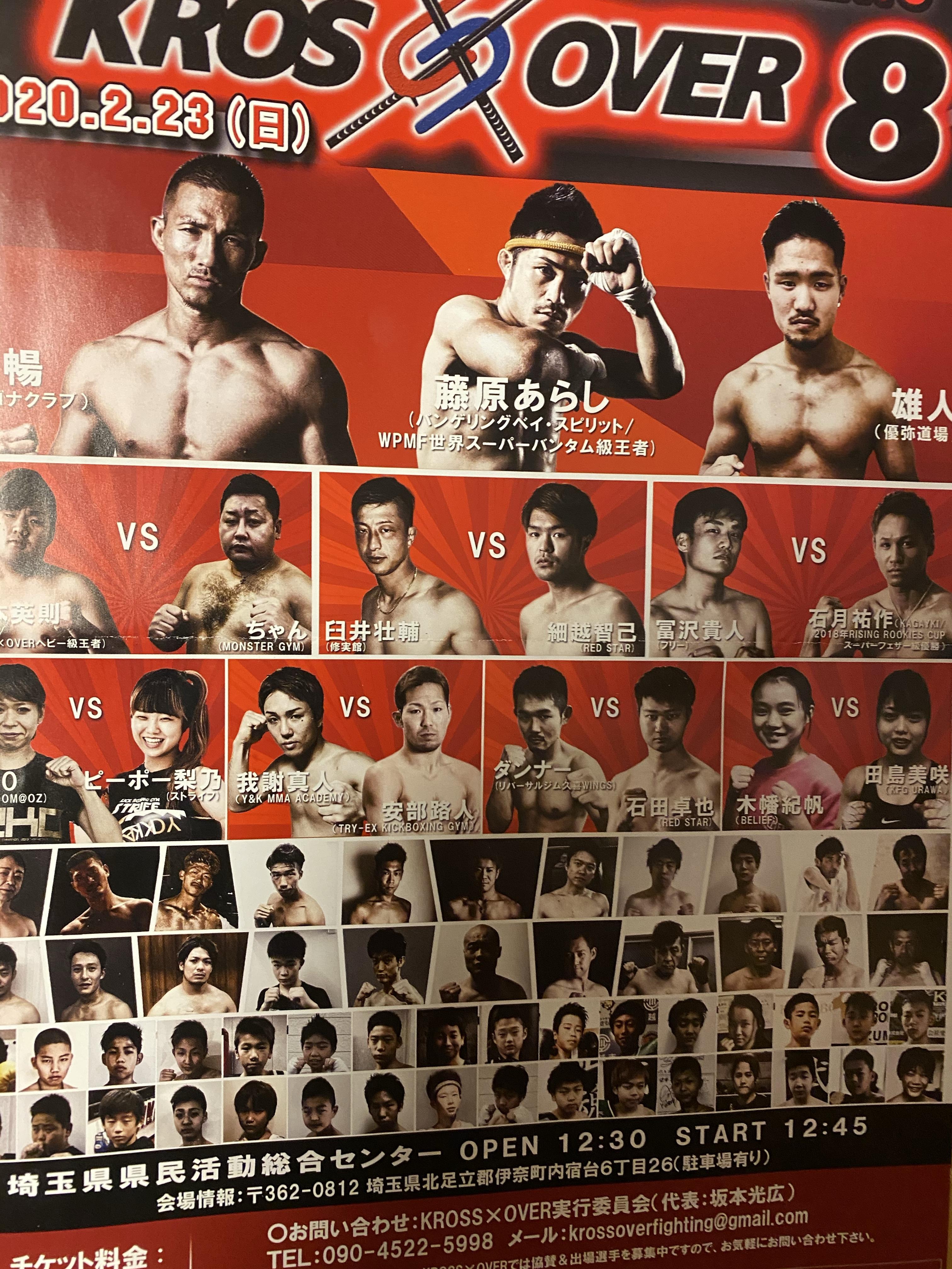 キックボクシング</strong>🥊<strong>